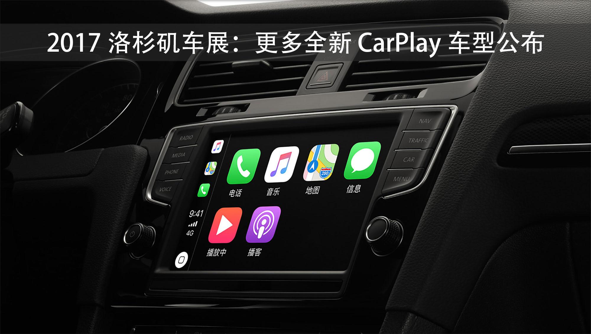 2017 洛杉矶车展:更多全新 CarPlay 车型公布-金融微周刊